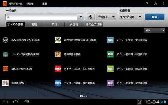 富士通モバイル統合辞書+ for Tablet poster