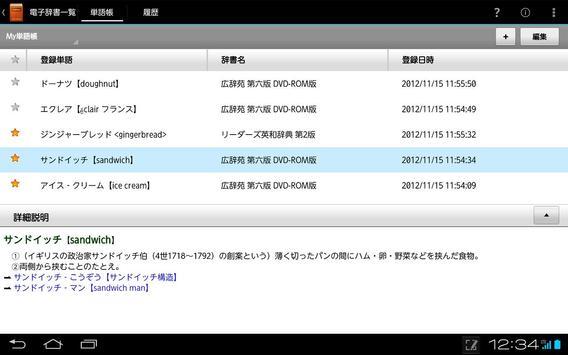 富士通モバイル統合辞書+ for Tablet apk screenshot