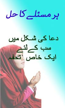 Masnoon Duain Urdu poster