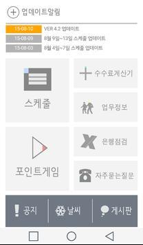 GSCHE: 아이템베이 고객지원실 apk screenshot
