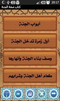 صفة الجنة و صفة النار Premium apk screenshot