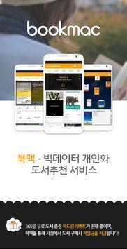 북맥 - 빅데이터 독서 취향분석 책추천,큐레이션,SNS poster