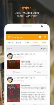 북맥 - 빅데이터 독서 취향분석 책추천,큐레이션,SNS apk screenshot