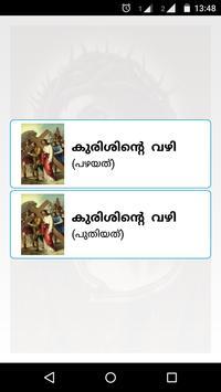 Kurishinte Vazhi apk screenshot