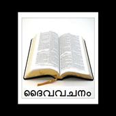 Malayalam Bible Verses icon