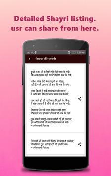 Dard Bewafa Shayri Hindi apk screenshot