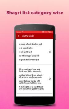 Love Romantic Shayri In Hindi apk screenshot