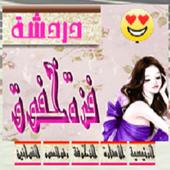 شات فزة خفوق icon