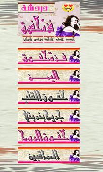 شات فزة خفوق apk screenshot
