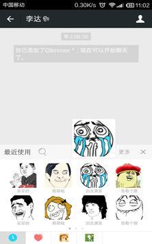 表情豆豆 apk screenshot
