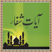 Ayat e Shifa icon