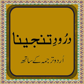 Darood-e-Tanjeena icon