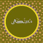 daroodLakhi icon