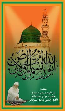 Faizan-e-Sabri poster