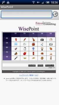 WisePointClient apk screenshot