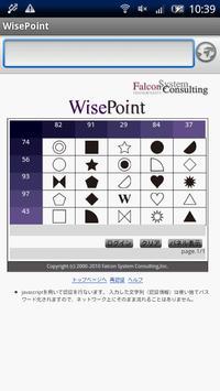 WisePointBrowser apk screenshot
