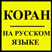 Коран (перевод Э.Кулиев) icon