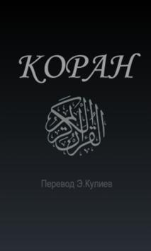Коран (перевод Э.Кулиев) poster