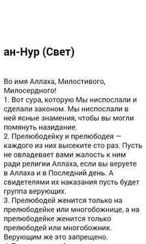Коран (перевод Э.Кулиев) apk screenshot
