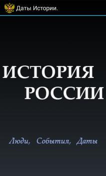 Даты Истории России poster