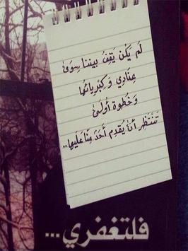 رواية فلتغفري كاملة poster