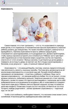 Дети. Воспитание. Проблемы apk screenshot