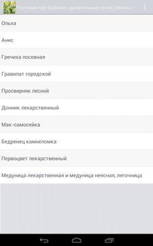 Лекарственные растения apk screenshot