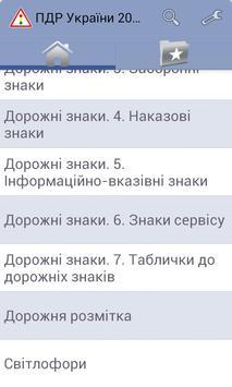 ПДР України 2016 apk screenshot