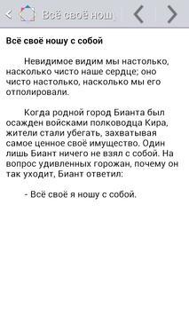 Притчи Греческие apk screenshot
