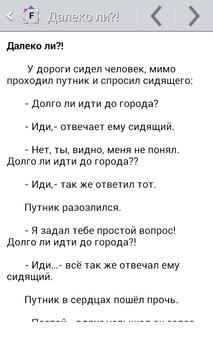 Юмористические Притчи apk screenshot