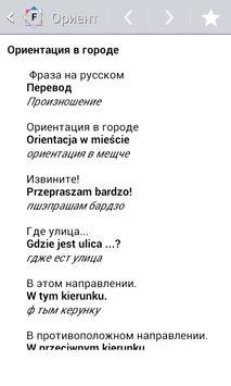 Русско-польский разговорник apk screenshot