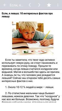 Развитие и обучение ребенка apk screenshot