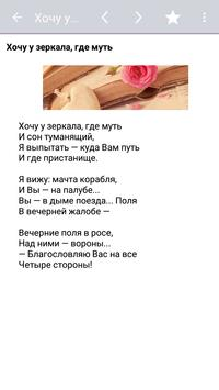 Стихи о любви классиков apk screenshot