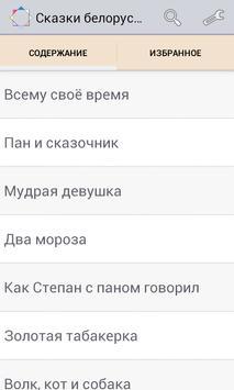 Сказки белорусские народные poster