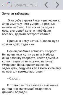 Сказки белорусские народные apk screenshot