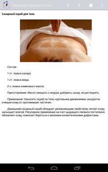Уход за кожей тела apk screenshot