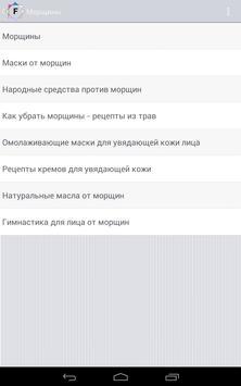 Уход за кожей лица apk screenshot