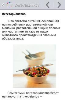 Вегетарианство Основы poster