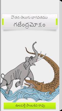 Gajendra Moksham Text only poster