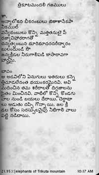 Gajendra Moksham Text only apk screenshot