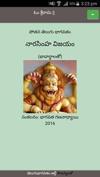 Naarasimha Vijayam poster
