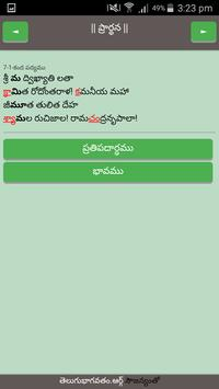 Naarasimha Vijayam apk screenshot