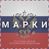 Почтовые Марки России icon