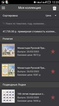 Почтовые Марки России apk screenshot