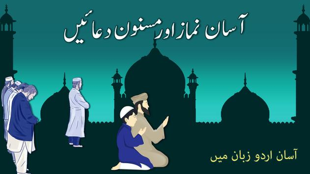 Asaan Namaz Guide poster