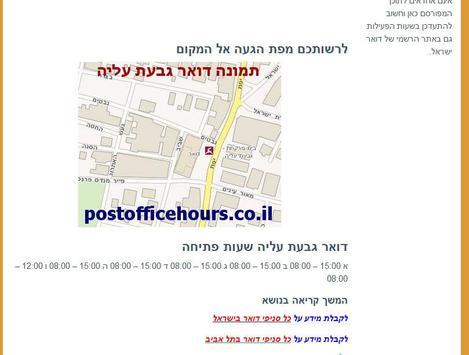 דואר שעות פתיחה poster