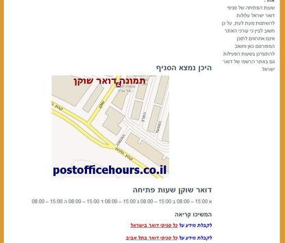 דואר שעות פתיחה apk screenshot