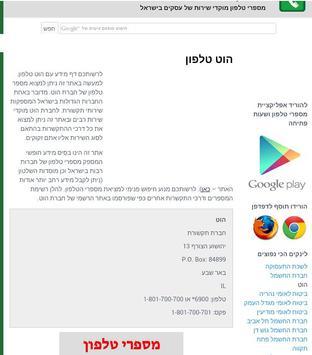 ספר טלפונים apk screenshot