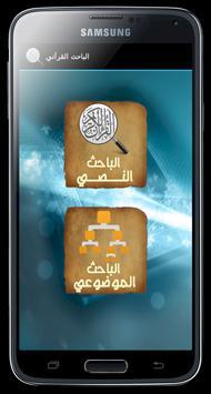 Holy  Quran Search Engine apk screenshot