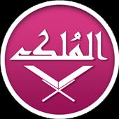 Surat ul Mulk (Kanzul imaan) icon
